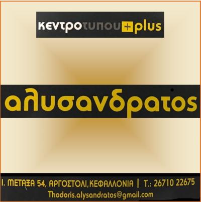 - Διαφήμιση -